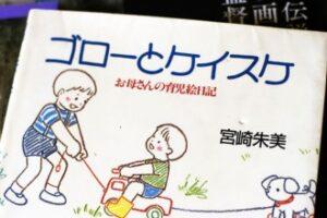 goro_keisuke